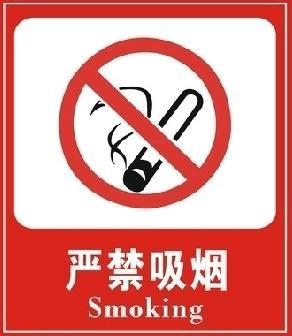 行政公文 严禁吸烟  第1页 (共1页,当前第1页) 你可能喜欢 禁止吸烟