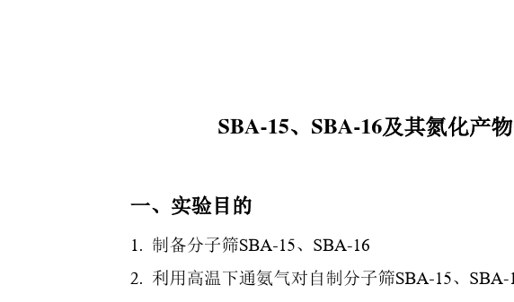SBA-15、SBA-16及其氮化产物的制备与表征