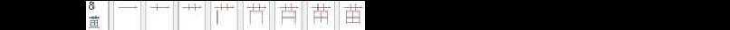 田字格拼音模版、自制描红字帖-拼音及笔顺-1