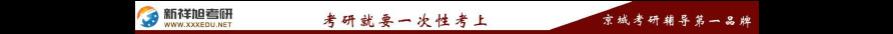 首都师范大学2016年应用心理硕士考研真题-【新祥旭考研】