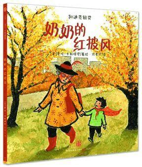 儿童绘本故事《奶奶的红披风》线上分享记录