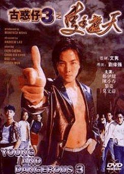 香港黑帮电影:古惑仔