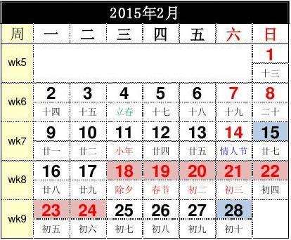 2015年日历年历【含农历节气节日周数及2015节假日】图片
