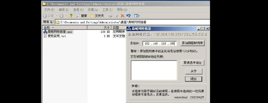 局域网ARP攻击方法图解