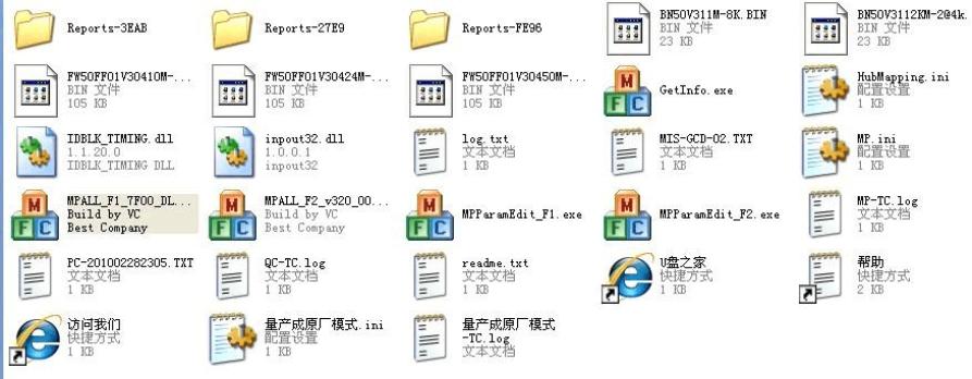 群联PS2251量产教程