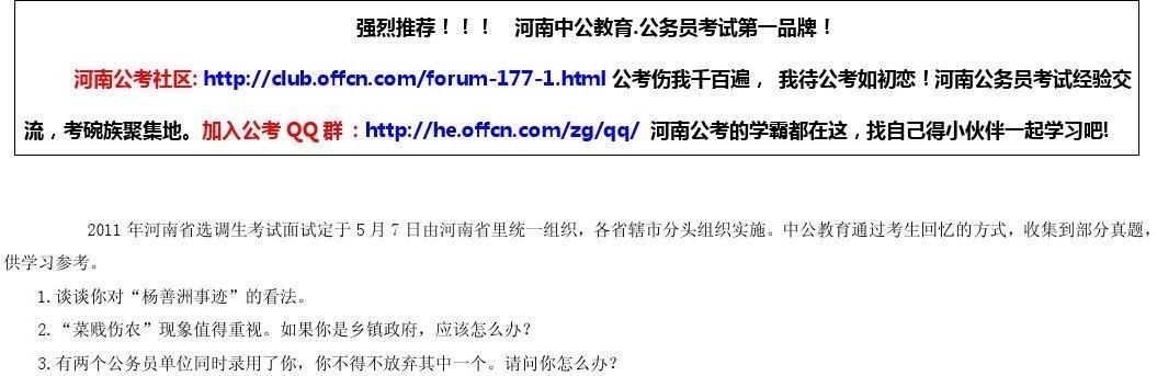 2011年河南选调生历年真题考试面试真题9