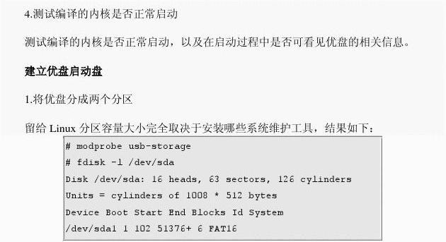 制作linuxU盘启动盘_word文档在线阅读与下载