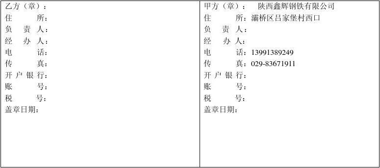 机械加工合同书_机械加工合同(合同样本)_文档下载