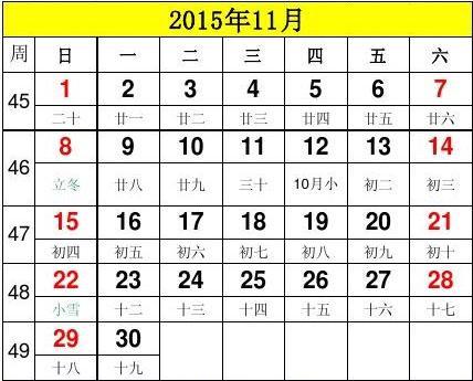 2015年日历a4纸免费竖向打印(含阴历周数)图片