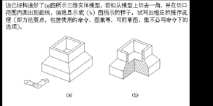 西南交大計算機繪圖a第三次離線作業答案圖片