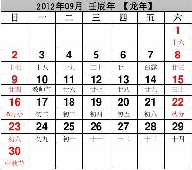 2012年12月11日农历_2012年至2020年9年日历表(含阴历节假日的2012、2013、2014、2015、2016 ...