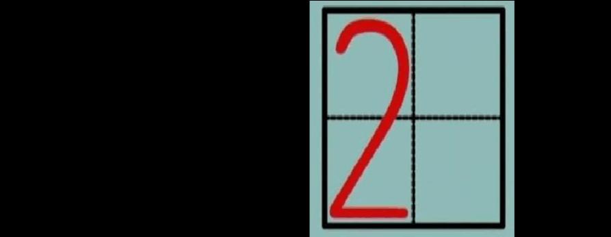 圖解田字格阿拉伯數字寫法圖片