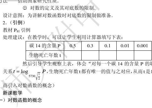 1.2.2.2.1对数函数(一)--高一上学期教案