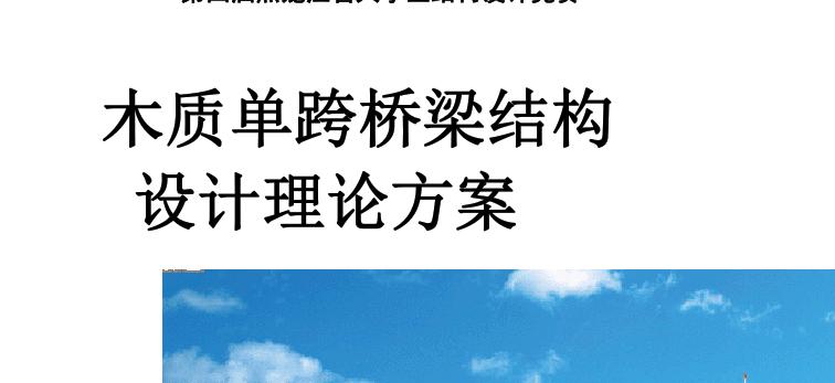 宗瑞小�_雕弓 参赛单位:东北林业大学 参赛队员:高成军,涂文铎,罗磊,王宗瑞,马