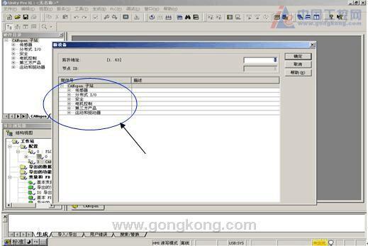 所有分类 工程科技 电子/电路 unity pro xl编程入门指南  施耐德plc图片