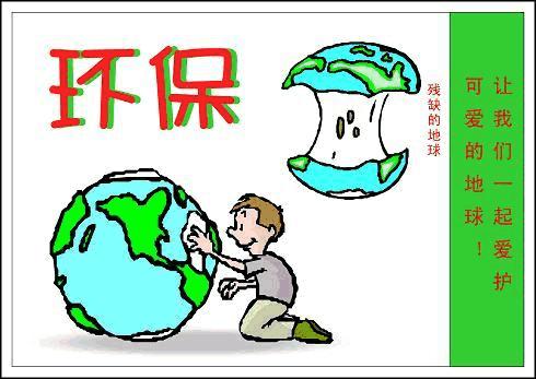 小学生朗诵稿_环保宣传画_word文档在线阅读与下载_无忧文档