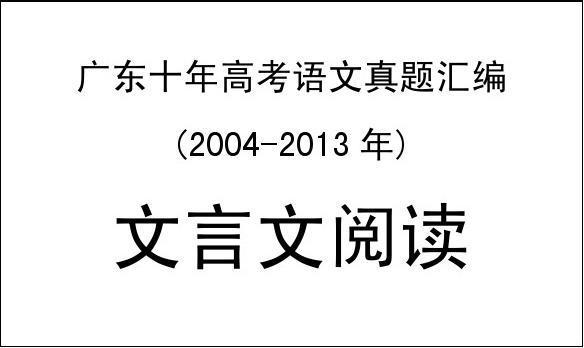 广东高考十年语文真题汇编-文言文阅读(2004-2013)