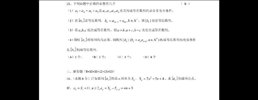 上海市华东师大二附中2012-2013高中数学5学年考高一试宿舍月月金石大连图片