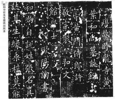 欧阳询小楷《黄叶和尚墓志》图片