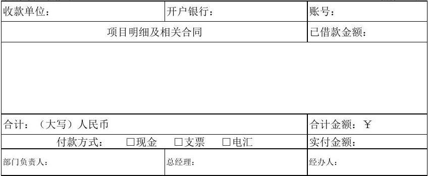 费用申请单_word文档在线阅读与下载_无忧文