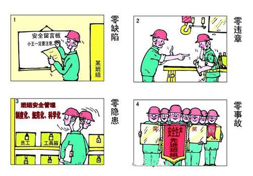 安全生产月漫画_安全生产主要分为哪几种-什么是安全生产安全生产包括哪些内容