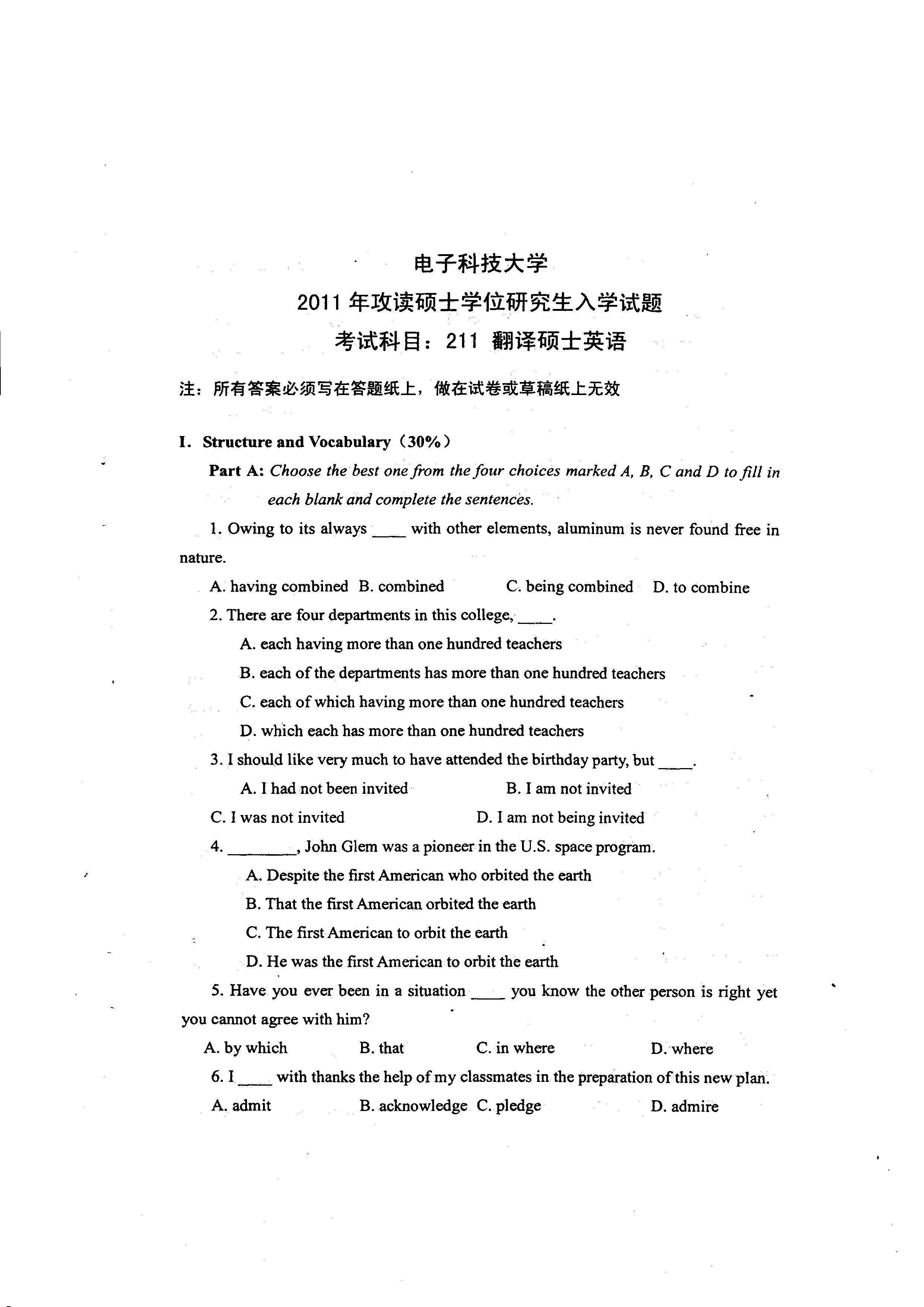 电子科技大学翻译硕士英语2011(211)