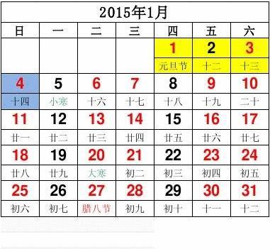 2015年日历表(含公休假安排a4打印版)图片