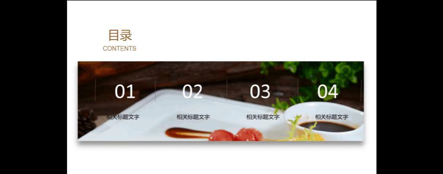 简洁食物西餐厅模板推广宣传PPT大气分享赞美的句子美食图片