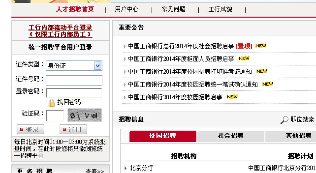 银行校园招聘2014_2015中国工商银行校园招聘网申指导8_文档下载