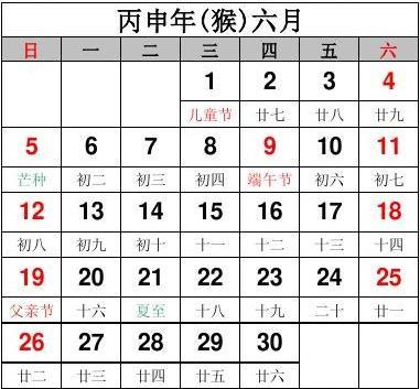 2016年日历(免费单页12月全版)图片