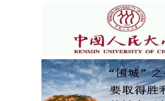 2016中国人民大学食品安全管理考研专业目录
