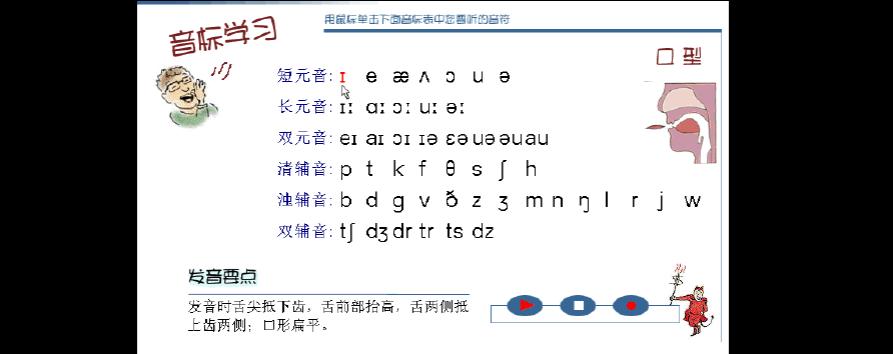 英语国际音标发音_英语发音软件_英语发音网