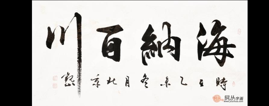名家海纳百川书法欣赏 这六位 当代书法家写的海纳百川真心不错图片