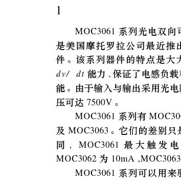 moc3061系列光控双向可控硅驱动器