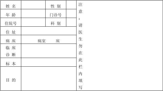 安阳男健男科医院化验单