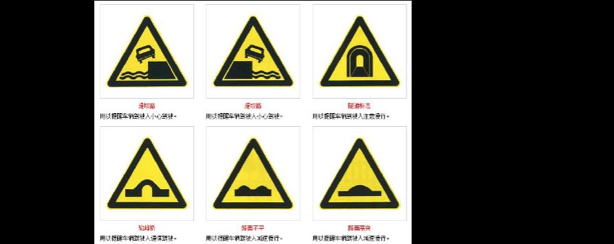 道路交通标志和标线2018v标志作品面试平面设计图片