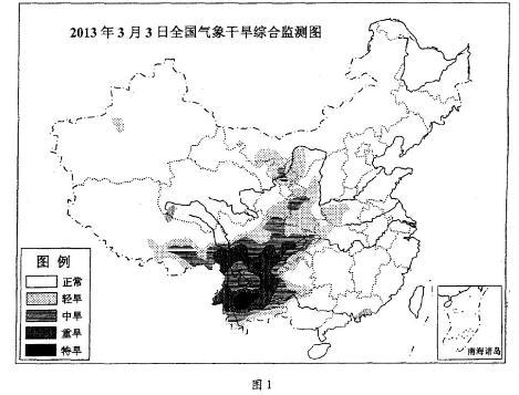 2013年普通高等学校招生全国统一考试(四川卷)地理试题