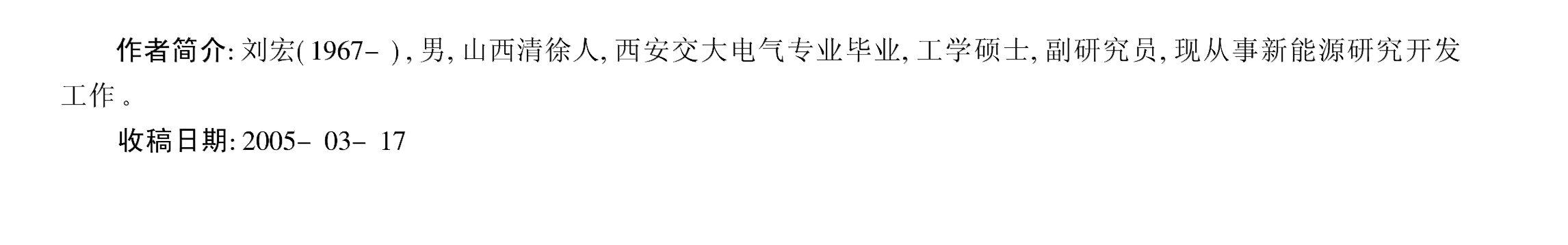 青海省村落独立光伏电站运行管理探讨