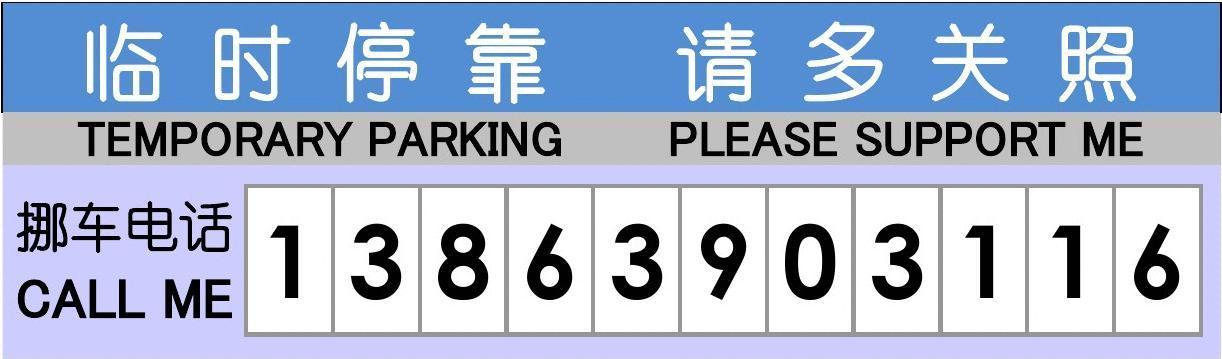 汽车临时停车卡_暂时停车告示牌_临时停车牌_请多关照图片