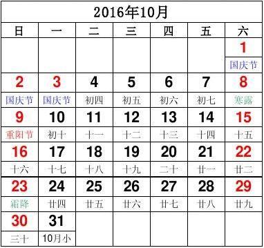 2016年日历表(完美修正a4打印版)图片