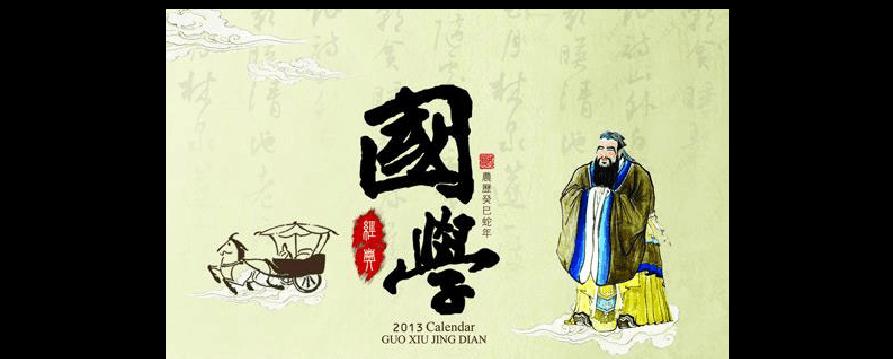 传统文化知识200题