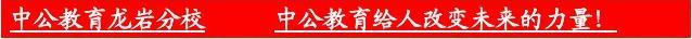 2013福建事业单位招聘:龙岩新罗事业单位招聘24人