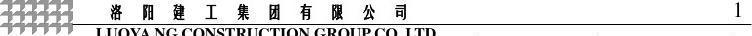四[1]._三通一平、五牌一图、安全标语、安全标志