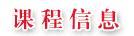 【2018新课标 高考必考知识点 教学计划 教学安排 教案设计】高三政治:人民代表大会和人大代表(考点梳理)