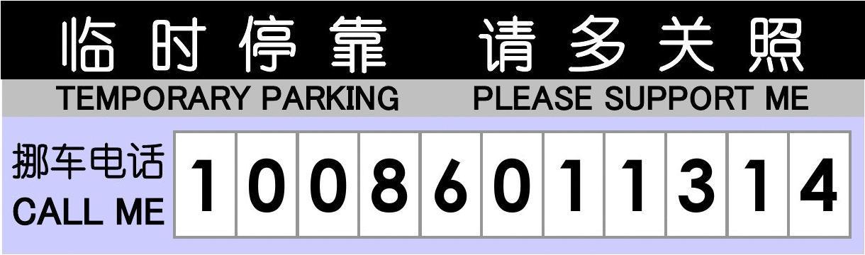 临时告示停车牌(临时停靠请多关照)图片