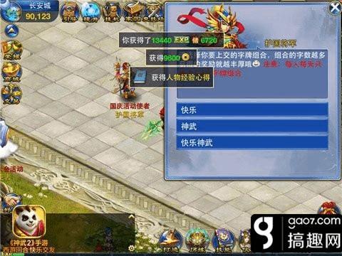 神武2手游全新内容国庆专场怎么做 三大活动上线