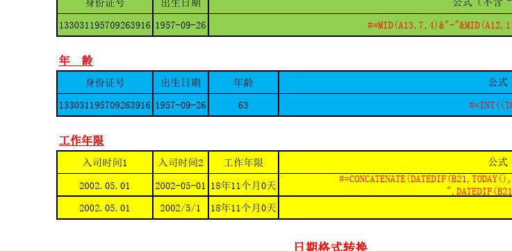 工作年限格式_Excel公式计算出生日期、年龄、性别、工作年限、日期格式转换 ...