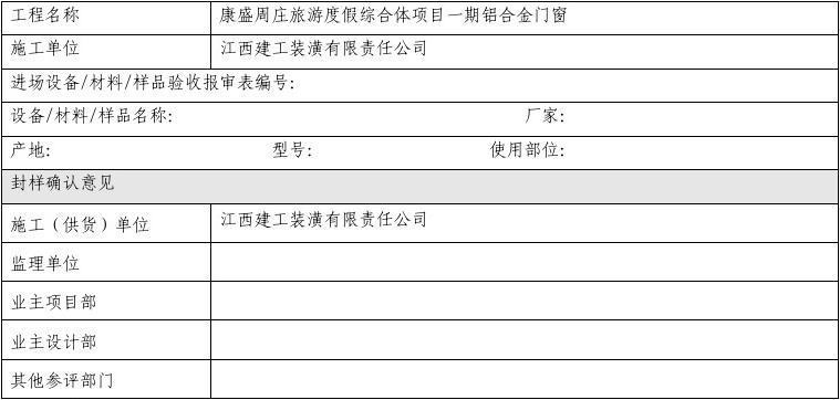 表2.4.3 A进场设备 材料 样品封样确认单