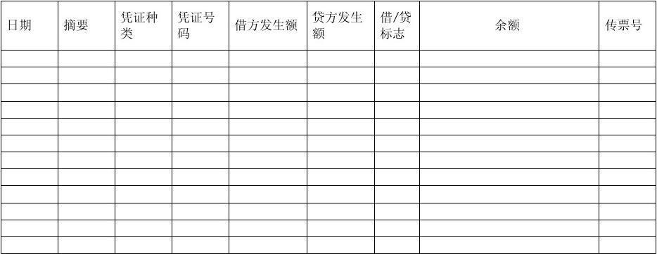 中国工商银行对账单_中国农业银行对账单模版_word文档在线阅读与下载_免费文档