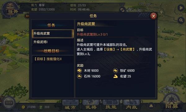 《率土之滨》任务系统